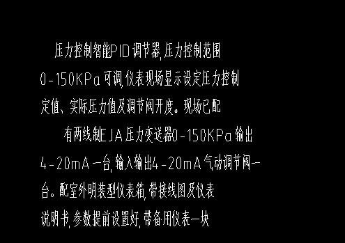压力控制pid调节器,压力控制范围0-150kpa可调