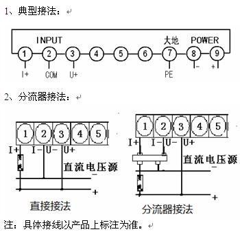 光伏直流柜专用直流电能表