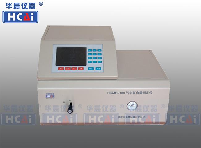 气中氢含量测定仪