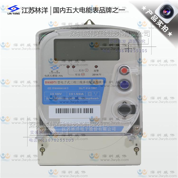 电能表|林洋dssd71型电子式三相四线多功能电能表