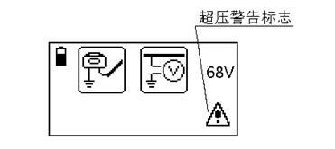 管线电压超压警告界面