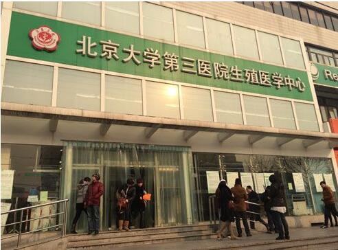 北京大学第三医院生殖医学中心