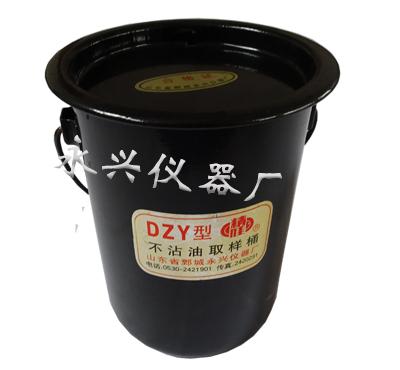 DZY型不沾油取样桶