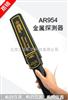 AR954金属探测器金属探测器金属探测器
