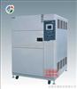 温度冲击试验箱,da冷热冲击箱,专业高低温冲击箱