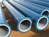 dn150鋼襯塑復合管,鋼襯管特性