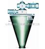 DSHC--螺带式锥形混合机