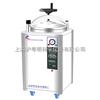 上海申安手轮式消毒 LDZX-75KBS立式压力蒸汽灭菌器