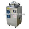 BXM-30R立式压力蒸汽灭菌器/上海博迅断水自控蒸汽灭菌器