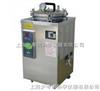 立式压力蒸汽灭菌器. YXQ-LS-75SII(数显)立式压力蒸汽灭菌