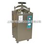 上海博迅微电脑智能灭菌器/YXQ-LS-50SII立式压力蒸汽灭菌器
