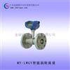 智能涡轮流量计,液体流量计,气体流量计,流量计生产商