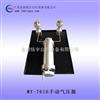 手动气压源-台式压力源-金湖铭宇自控设备有限公司