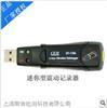 CEM华盛昌DT-178A震动数据记录器 震动记录仪