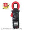 华谊MS2010B漏电流钳形表 自动量程钳形表