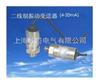 VRT-2(T)型振动速度(及温度)变送器