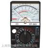 泰玛斯YF-303指针三用表 指针式万用表