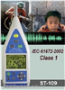 泰瑪斯ST-109積分式噪音計、噪聲測試儀