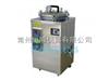 YM30B 不銹鋼立式電熱蒸汽滅菌器