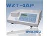 WZT-3AP散射光浊度仪