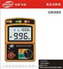 标智GM3005高压兆欧表