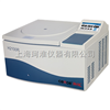 H2100R大容量高速冷冻离心机