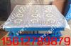 ISO砌牆磚磁力振動台