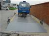 LK-SCS20吨移动式大地磅,杭州移动式电子汽车衡