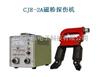CJE-2A电磁轭、马蹄式、磁环-