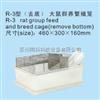TK-R-3(去底)大鼠群养繁殖笼