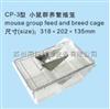 TK-CP-3小鼠群养繁殖笼