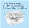 TK-CP-5型SPF小鼠饲养笼