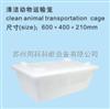 TK-QJ清洁动物运输笼