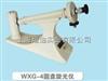 WSG-4圆盘旋光仪