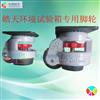 恒温恒湿试验箱专业脚轮湿热实验箱价格