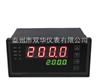 双华温控仪表 万能型 各类热电偶通用 输入信号 K Pt100