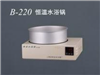上海亞榮B-220恒溫水浴鍋