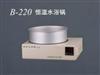 上海亚荣B-220恒温水浴锅