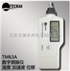 HJ04- TM63A数字测振仪 便携式数字测振仪 便携一体式测振仪