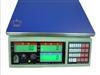 英展牌电子秤3公斤英展计重电子秤30公斤英展桌秤