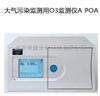 APOA-370日本堀场大气污染监测用O3监测仪A POA