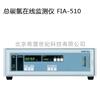 日本堀场 总碳氢在线监测仪 FIA-510