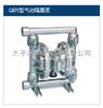 QBY-40QBY气动隔膜泵