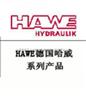 进口HAWE电磁阀,哈威价格,HAWE原理