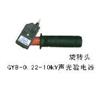 GYB-0.22-10KV声光验电器(旋转头)