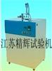 江苏橡胶低温脆性冲击试验机