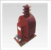 JDZX9-35电压互感器