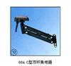 68A C型双杆集电器