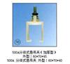 500A分体式悬吊夹(加厚型)