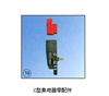 C型集電器零配件
